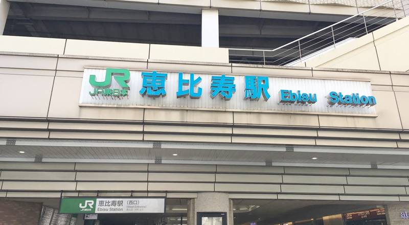 JR恵比寿駅外観